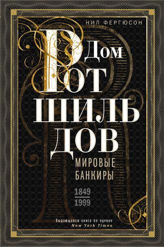 Ниал Фергюсон, Дом Ротшильдов. Мировые банкиры. 1849—1999
