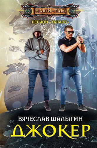 Вячеслав Шалыгин, Джокер