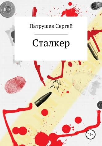 Сергей Серый, Сталкер