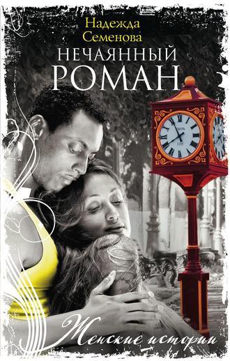 Надежда Семенова, Нечаянный Роман