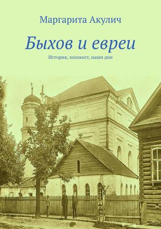 Маргарита Акулич, Быхов иевреи