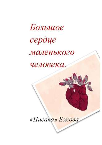 «Писака» Ежова, Большое сердце маленького человека