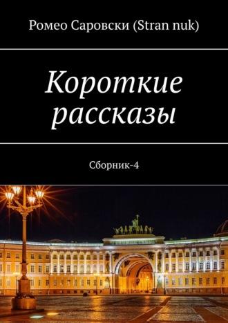 Роман Чукмасов (Strannuk), Короткие рассказы. Сборник-4