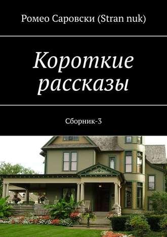 Роман Чукмасов (Strannuk), Короткие рассказы. Сборник-3