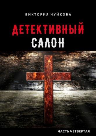 Виктория Чуйкова, Прости. Короткие детективные рассказы олюбви