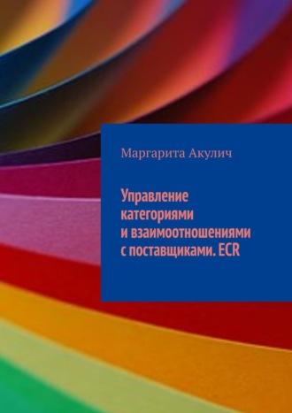 Маргарита Акулич, Управление категориями ивзаимоотношениями споставщиками.ECR