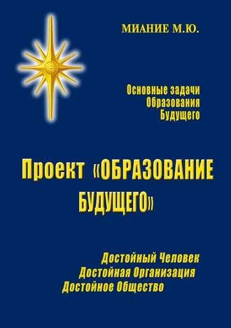 М. Миание, Проект «ОБРАЗОВАНИЕ БУДУЩЕГО»