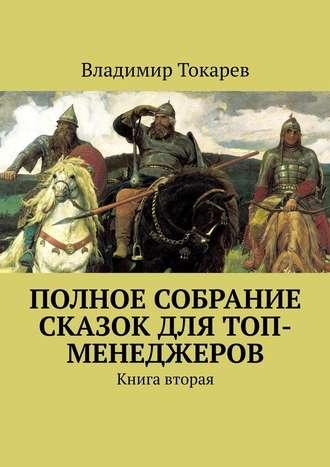 Владимир Токарев, Полное собрание сказок для топ-менеджеров. Книга вторая