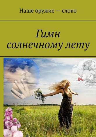 Сергей Ходосевич, Гимн солнечномулету