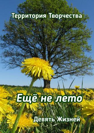 Валентина Спирина, Ещё нелето. Девять Жизней