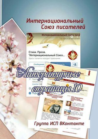 Валентина Спирина, Литературные страницы–10. Группа ИСП ВКонтакте