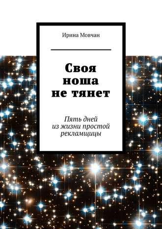 Ирина Мовчан, Своя ноша нетянет. Пять дней из жизни простой рекламщицы