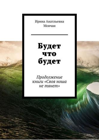 Ирина Мовчан, Будет что будет