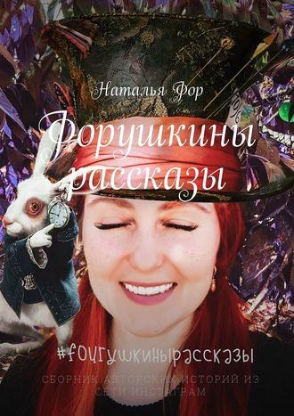 Наталья Фор, Форушкины рассказы