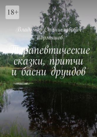 Владимир Тормышов, Терапевтические сказки, притчи ибасни друидов