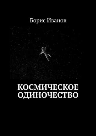 Борис Иванов, Космическое Одиночество