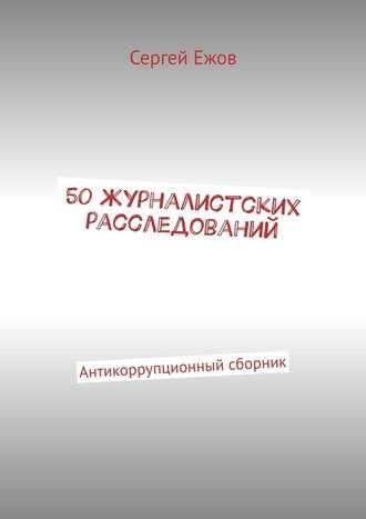 Сергей Ежов, 50журналистских расследований. Антикоррупционный сборник