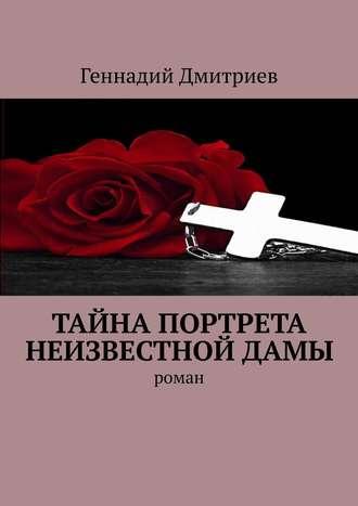 Геннадий Дмитриев, Тайна портрета неизвестнойдамы. Роман