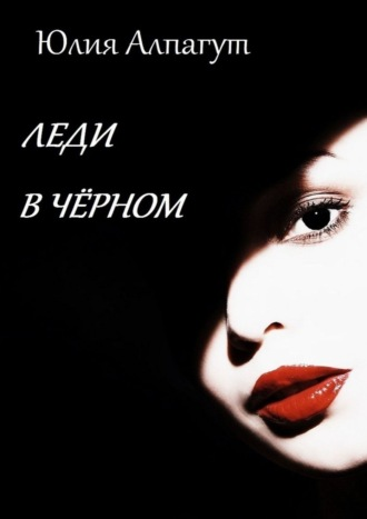 Юлия Алпагут, Леди вчёрном
