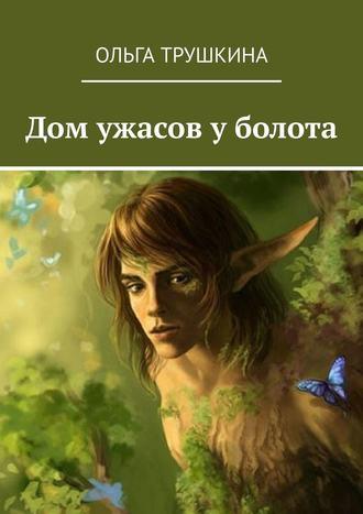 Ольга Трушкина, Дом ужасов уболота
