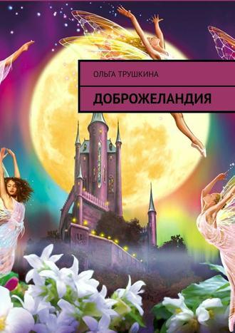 Ольга Трушкина, Доброжеландия