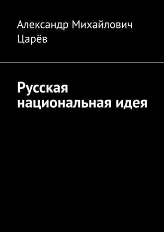 Александр Царёв, Русская национальнаяидея