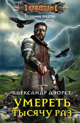 Александр Дзорсе, Умереть тысячу раз