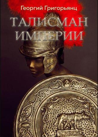 Георгий Григорьянц, Талисман Империи