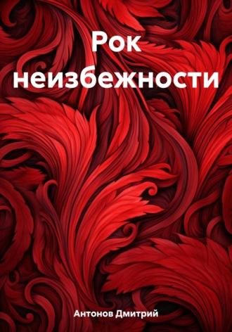 Дмитрий Антонов, РОК НЕИЗБЕЖНОСТИ