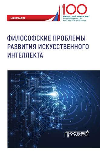 Коллектив авторов, Философские проблемы развития искусственного интеллекта