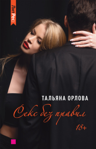 Тальяна Орлова, Секс без правил