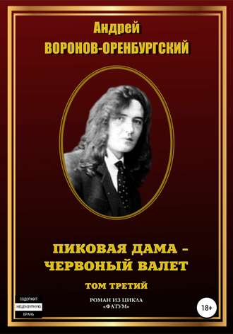 Андрей Воронов-Оренбургский, Пиковая дама – червонный валет. Том третий