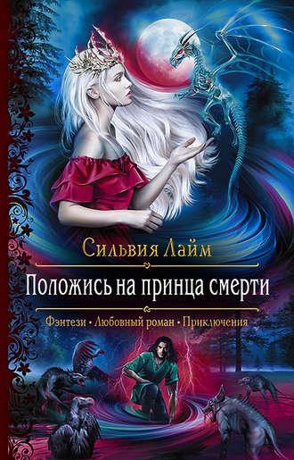 Сильвия Лайм, Положись на принца смерти
