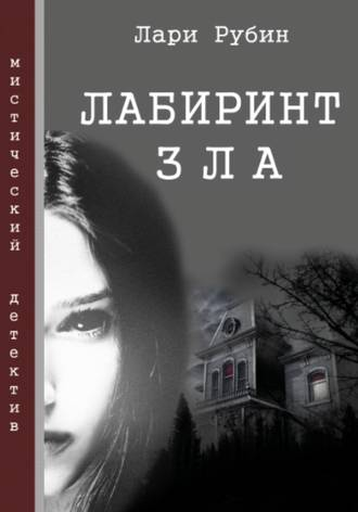 Лари Рубин, Лабиринт зла