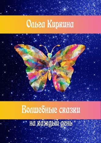 Ольга Киркина, Волшебные сказки на каждый день