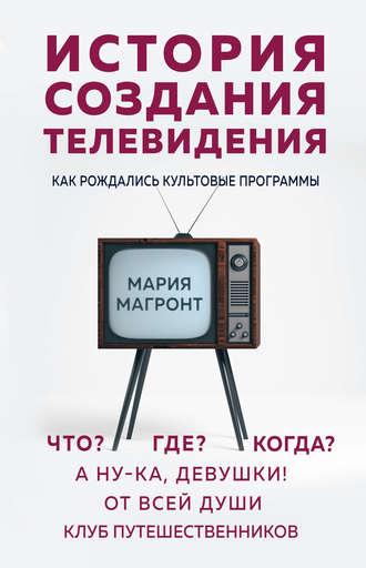 Мария Магронт-Авхледиани, История создания телевидения. Как рождались культовые программы