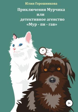 Юлия Горошникова, Приключения Мурчика или детективное агенство «Мур – пи – гав»