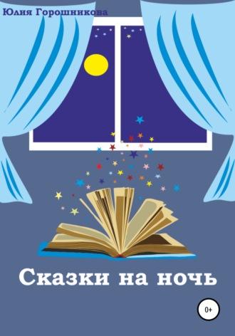 Юлия Горошникова, Сказки на ночь