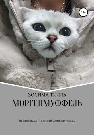 Зосима Тилль, Моргенмуффель