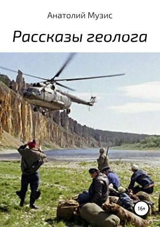 Анатолий Музис, Рассказы геолога