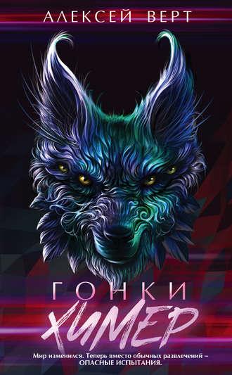 Алексей Верт, Гонки химер