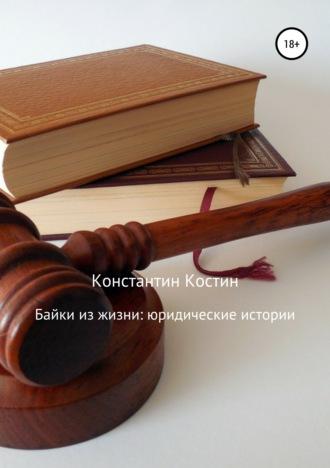 Константин Костин, Байки из жизни: Юридические истории