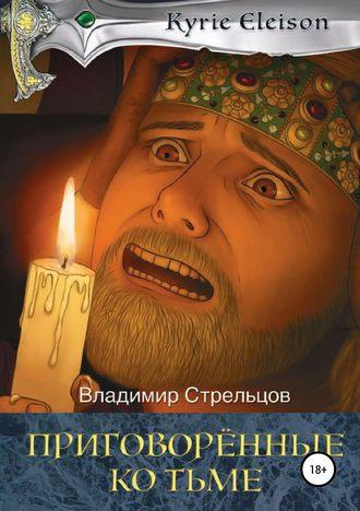 Владимир Стрельцов, Приговоренные ко тьме
