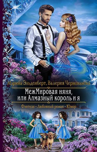 Марина Эльденберт, МежМировая няня, или Алмазный король и я