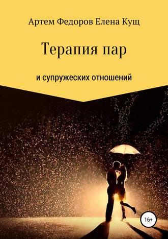 Артем Федоров, Елена Кущ, Терапия пар и супружеских отношений