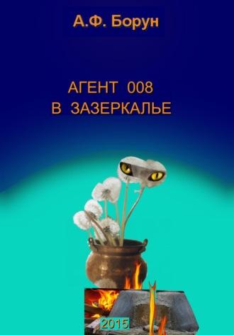 Александр Борун, Агент 008 в Зазеркалье
