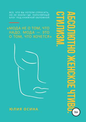 Юлия Осина, Абсолютно женское чтиво. Стилизм