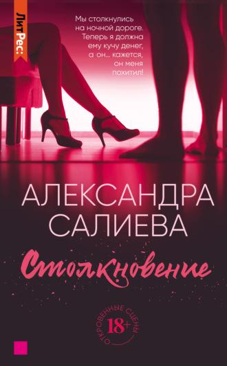 Александра Салиева, Столкновение