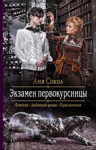 Аня Сокол, Экзамен первокурсницы
