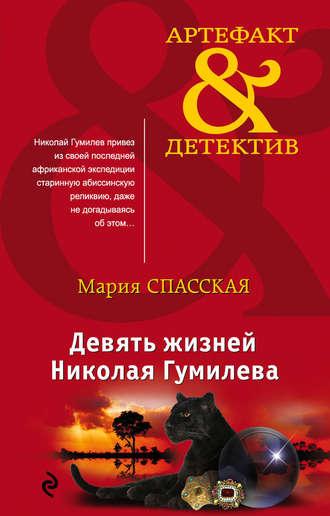 Мария Спасская, Девять жизней Николая Гумилева